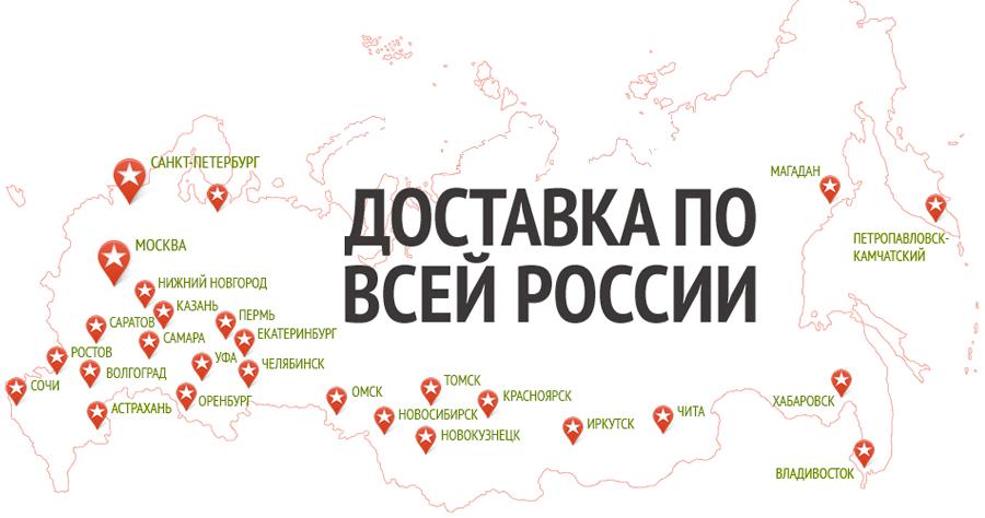 Доставка товаров по всей России